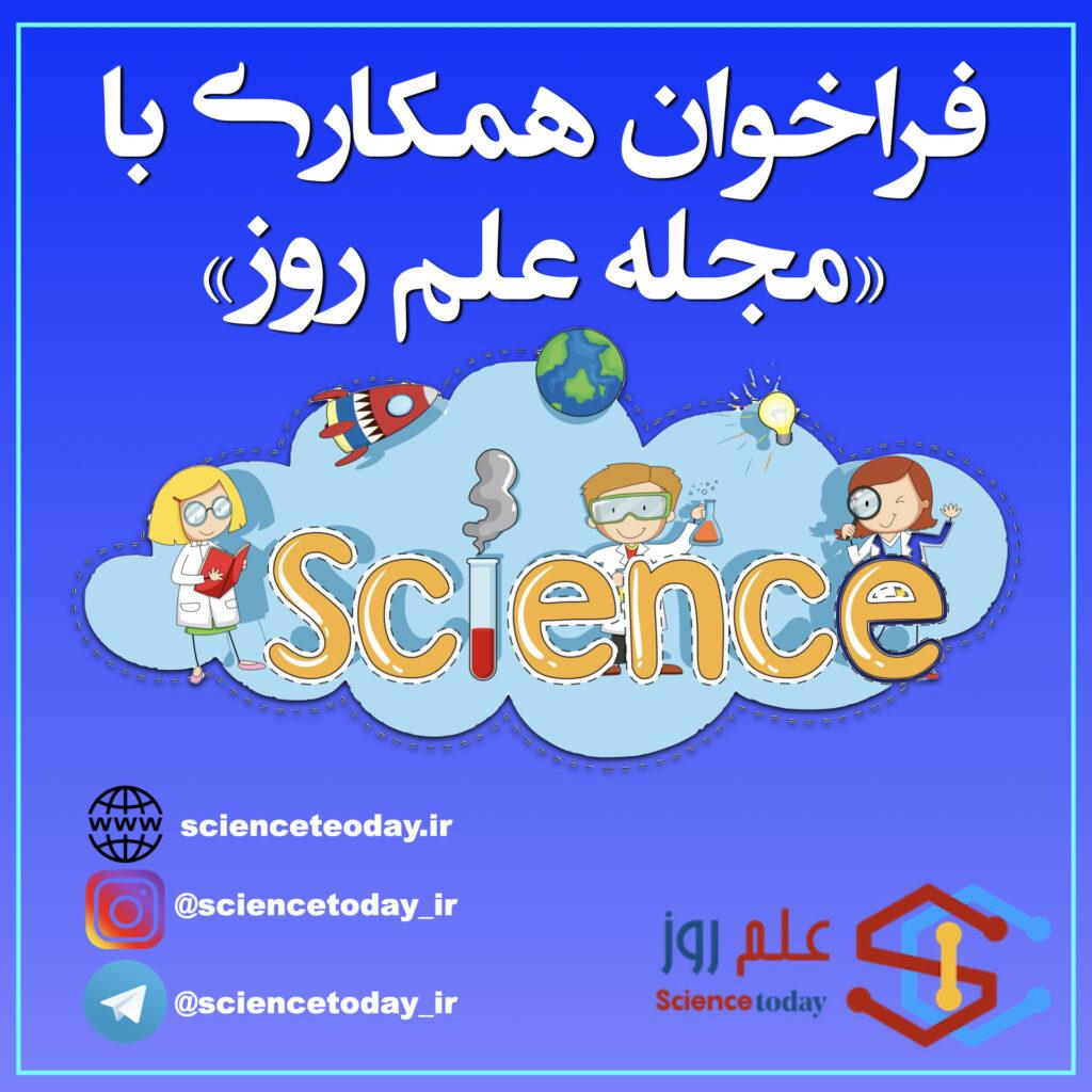 همکاری با مجله علم روز