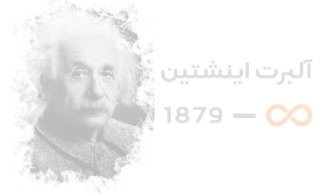آلبرت اننشتین